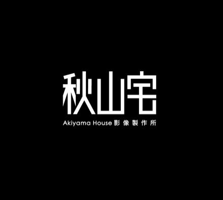 秋山宅影像製作所-各式影片製作-專業影片製作團隊